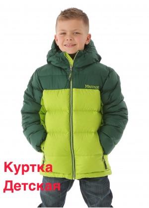 Куртка детская 1+2
