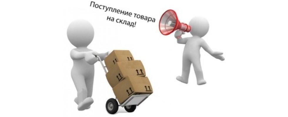 Еженедельное обновление ассортимента 20.07.2017